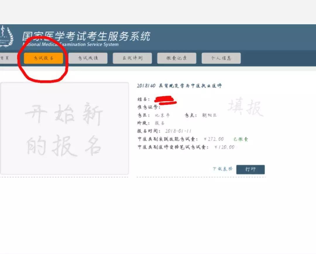 京师杏林医学教育网