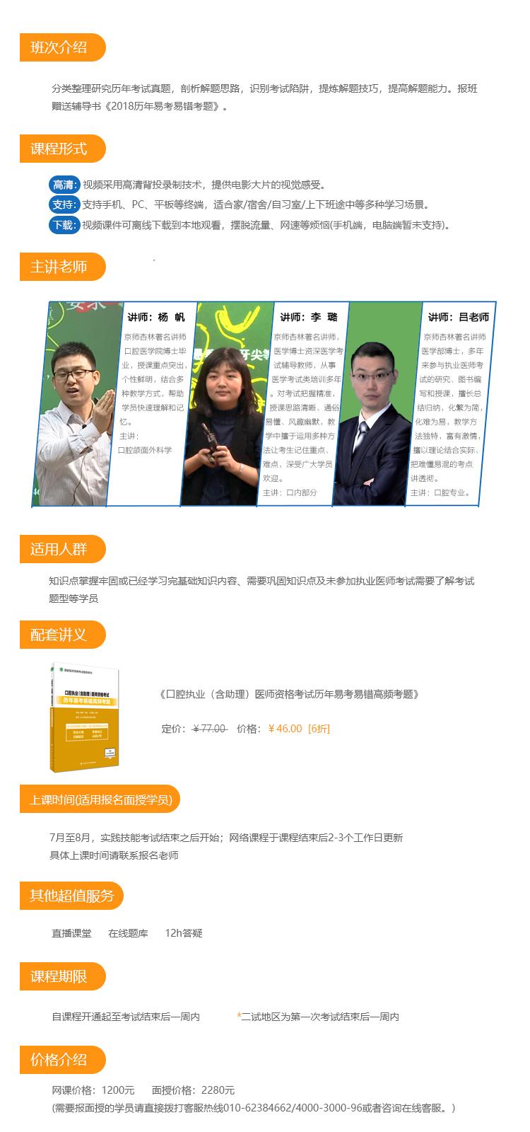 【口腔】真题题库精讲B班模板.jpg
