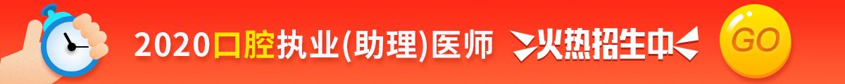口腔执业医师考试招生