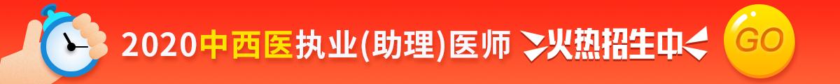 中西医执业医师考试招生方案