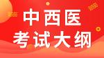 2020年全国中西医执业医师考试分数线|医学考试网