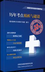 全国卫生专业技术资格考试历年考点精析与避错