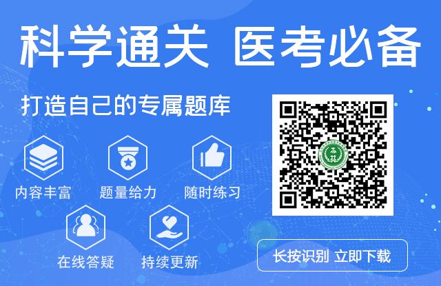 京师杏林医学教育app