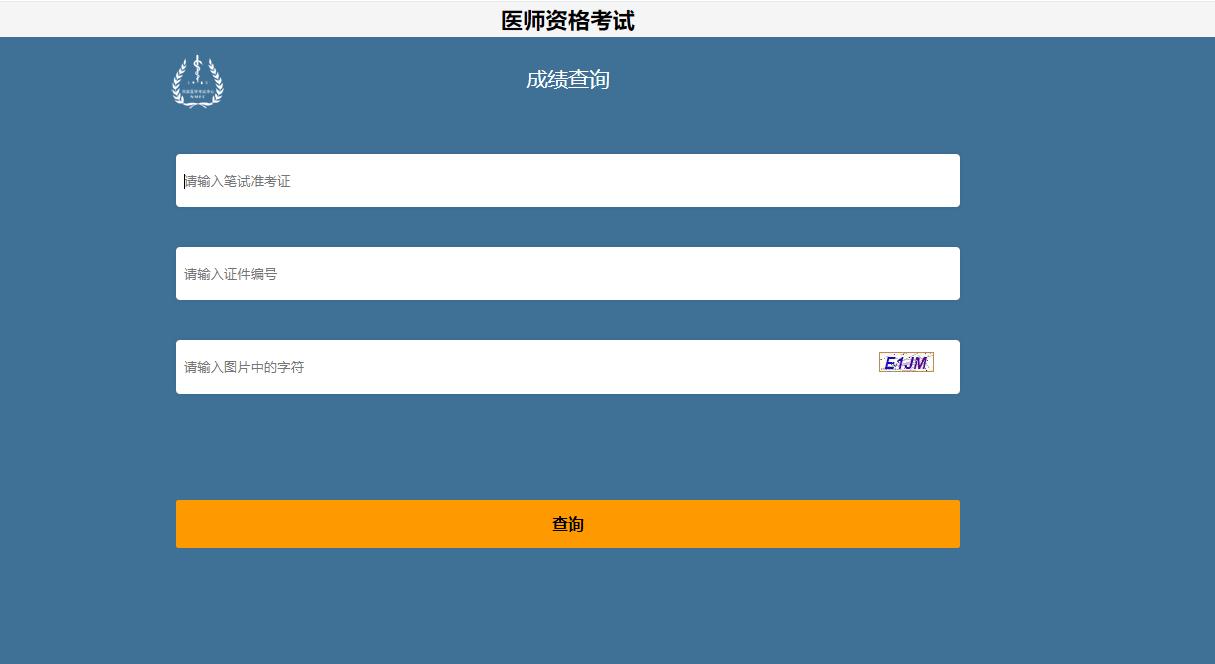 医学考试网.png