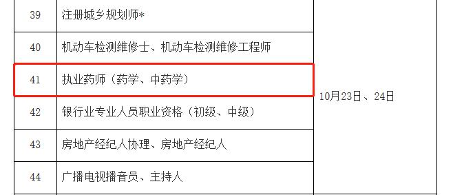 执业中药师考试时间.png