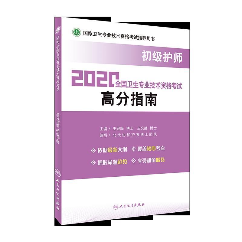 2020全国卫生专业技术资格考试高分指南——初级护师