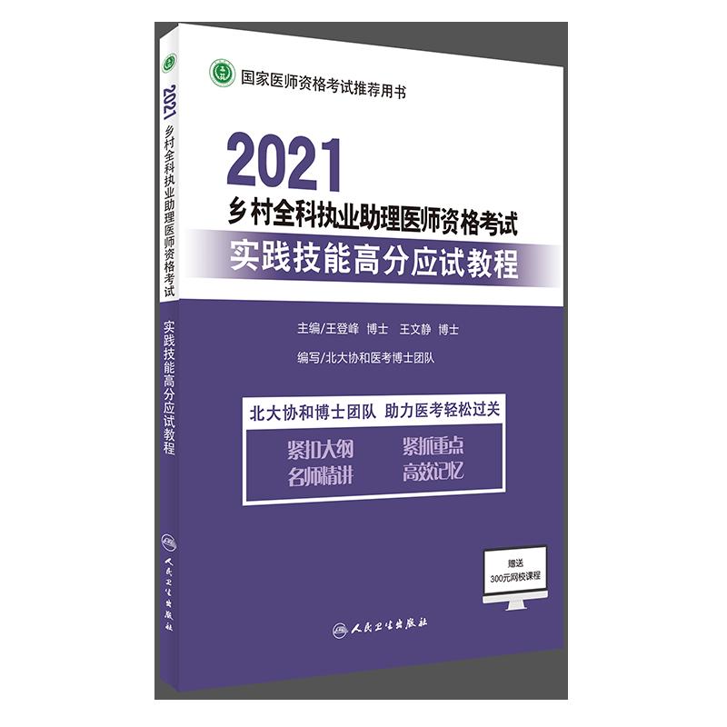 【预售】2021乡村全科执业助理医师资格考试实践技能高分应试教程