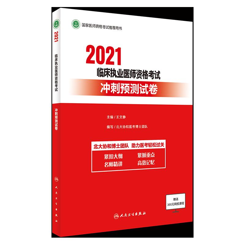 2021年临床执业医师资格考试冲刺预测试卷