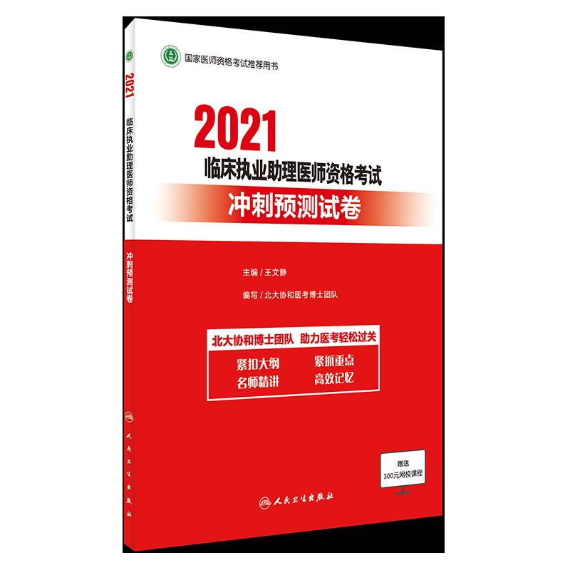 2021临床执业助理医师资格考试冲刺预测试卷