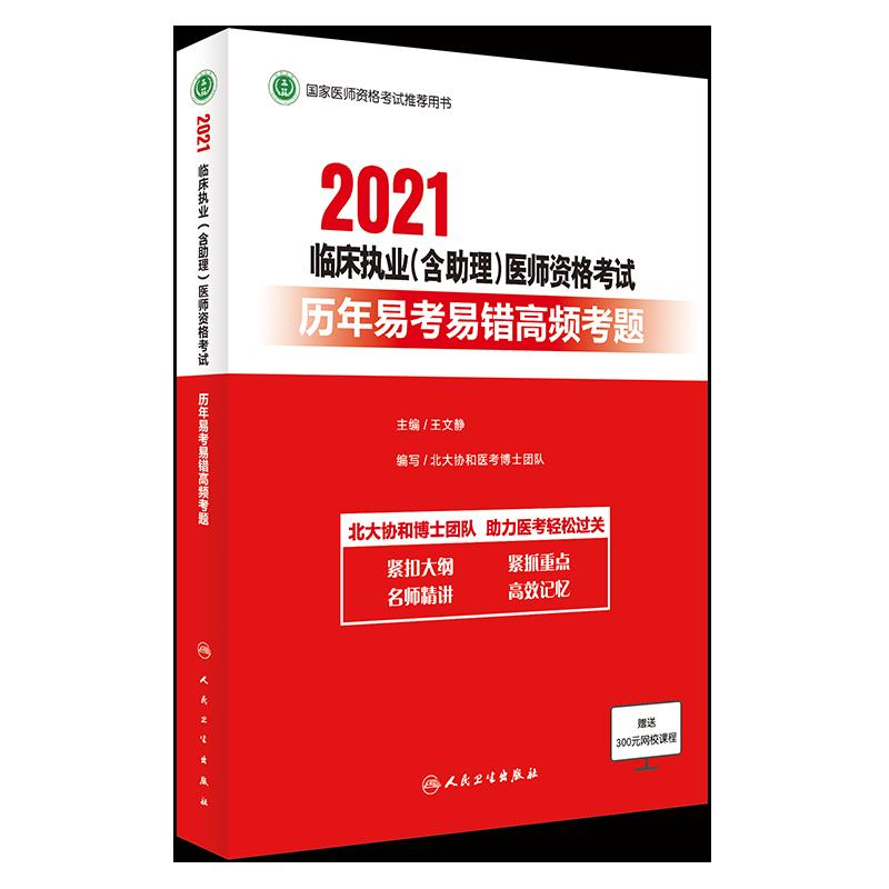 2021临床执业(含助理)医师资格考试历年易考易错高频考题