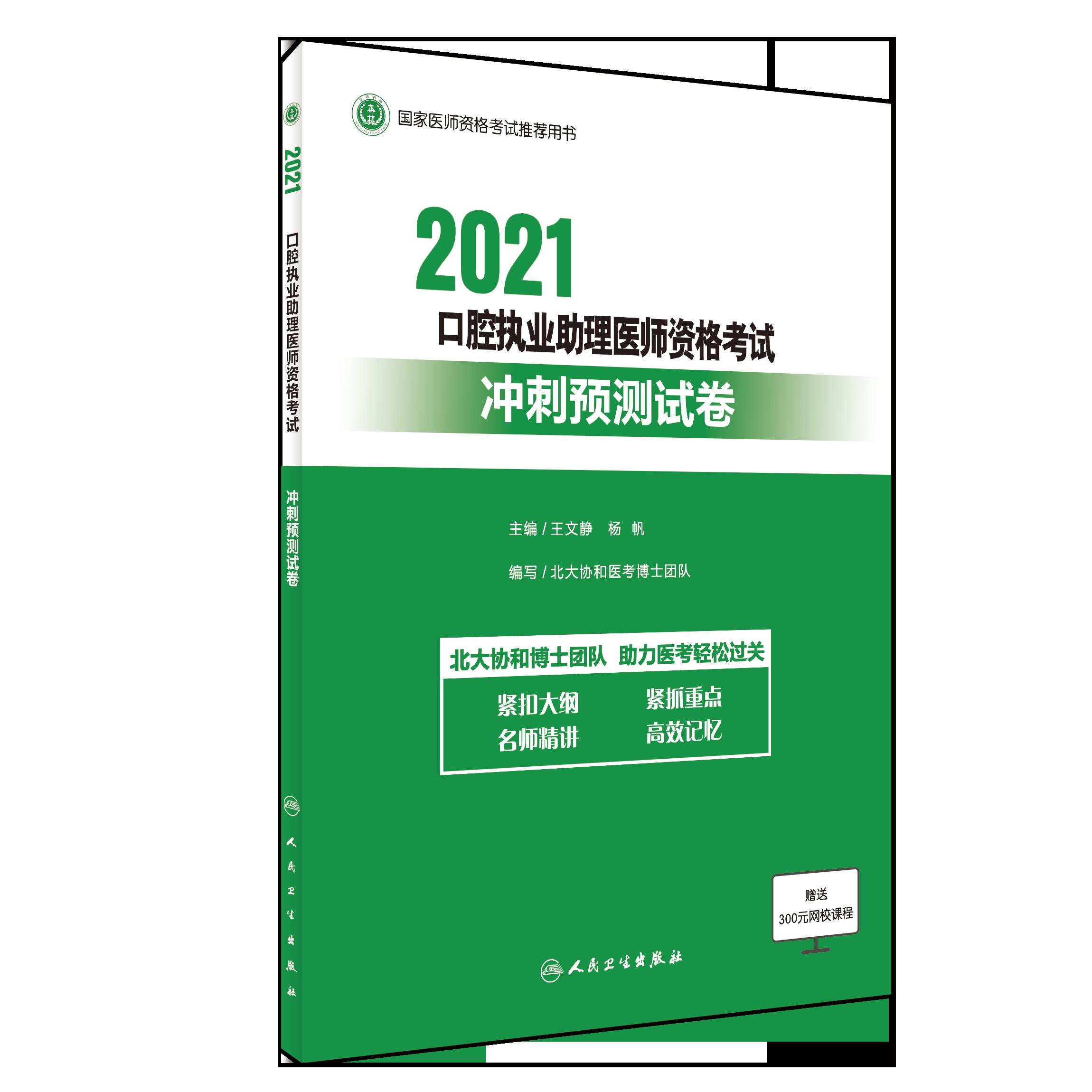2021年口腔执业助理医师资格考试冲刺预测试卷