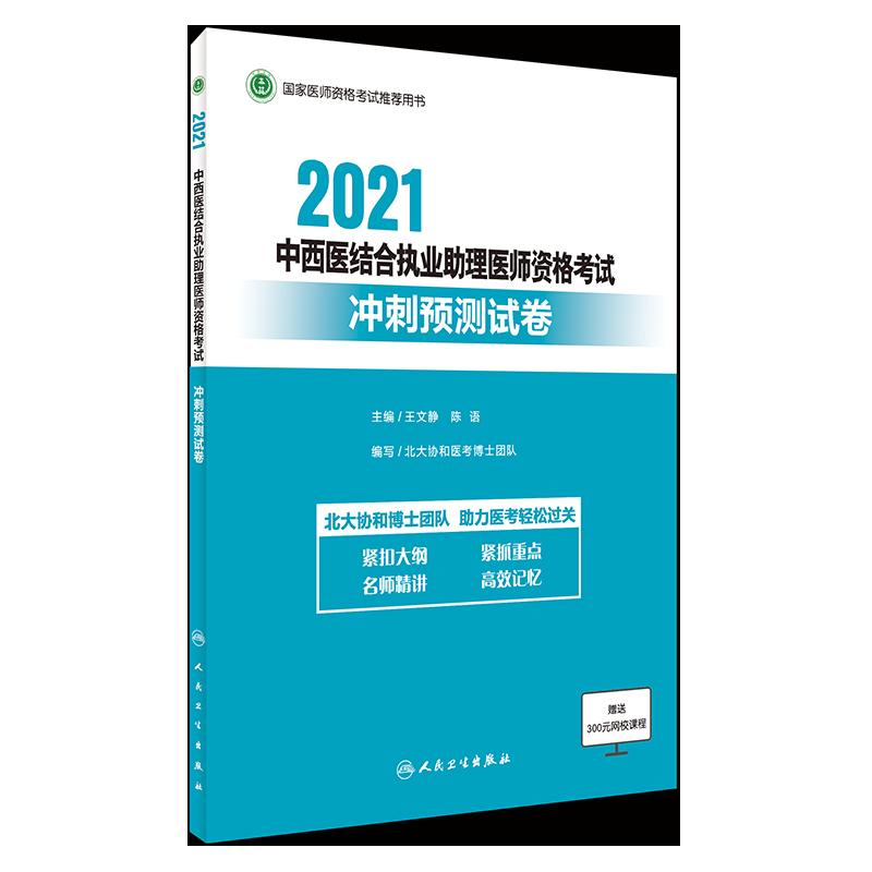 2021年中西医结合执业助理医师资格考试冲刺预测试卷
