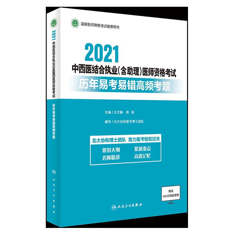 2021年中西医结合执业(含助理)医师资格考试历年易考易错高频考题