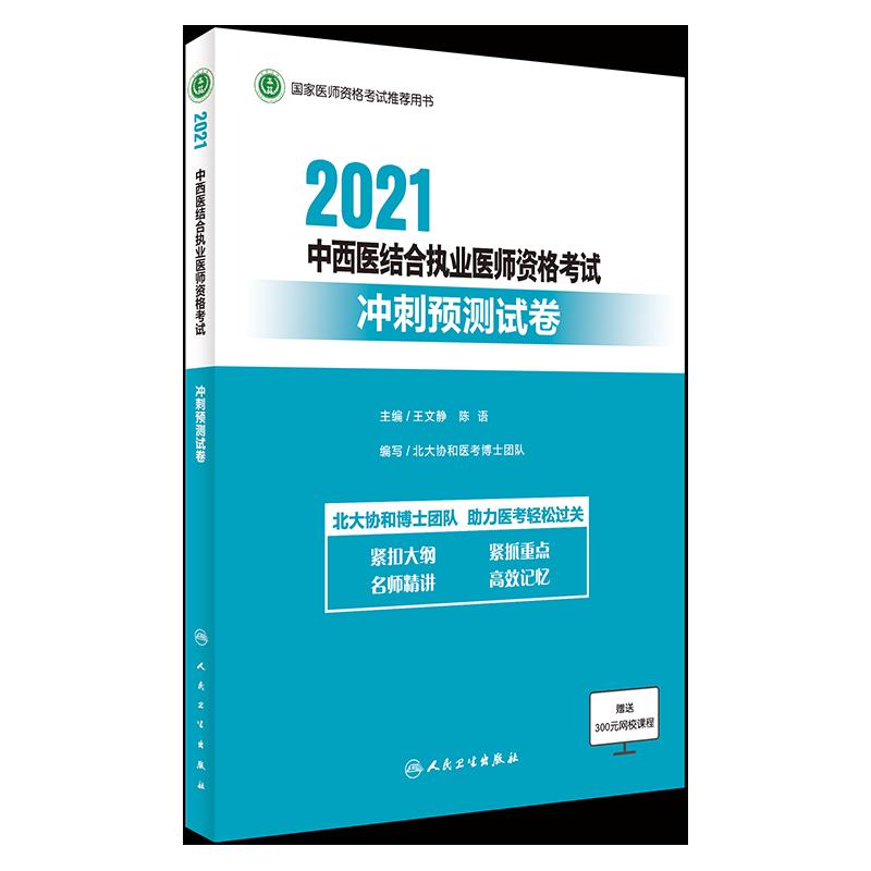 2021年中西医结合执业医师资格考试冲刺预测试卷