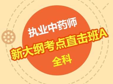 2019执业中药师资格考试冲刺串讲C班【9-10月更新】