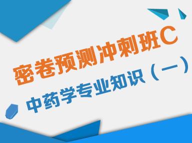 2019执业中药师资格真题精讲B班(专业知识一)【9月更新】