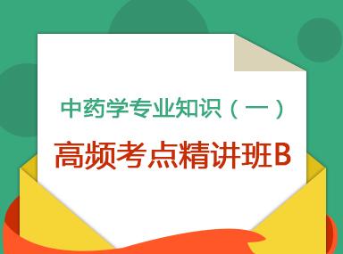 2019执业中药师资格考试高频考点精讲A班(专业知识一)