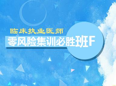 2019临床执业零风险集训营(面授·不过退费)