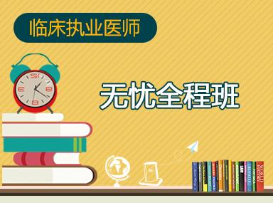 2019临床执业无忧全程班(面授)