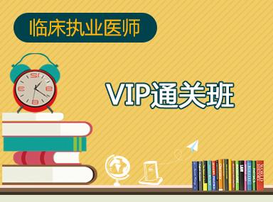 2019临床执业VIP通关班(面授)