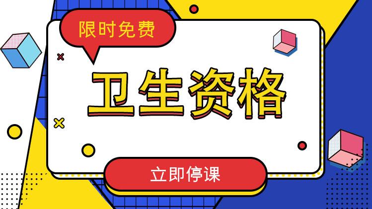 口腔医学(中级)[代码:353]免费体验课