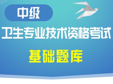 2022中级卫生资格中医针灸学(中级)[代码:350][基础题库]
