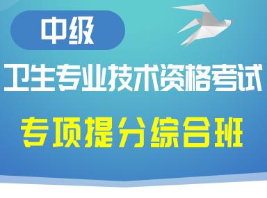 2022中级卫生资格中医针灸学(中级)[代码:350][VIP强化提分班]