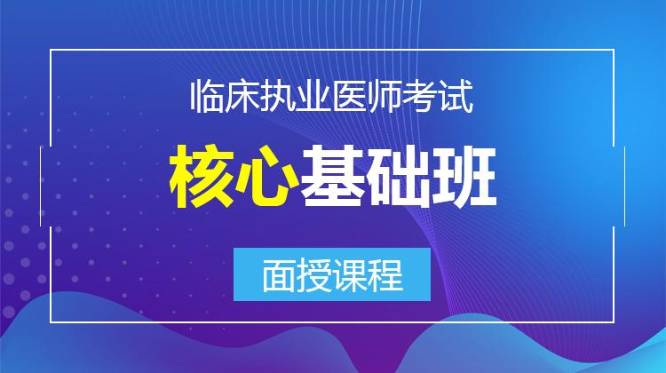 2021临床执业核心基础班(面授)