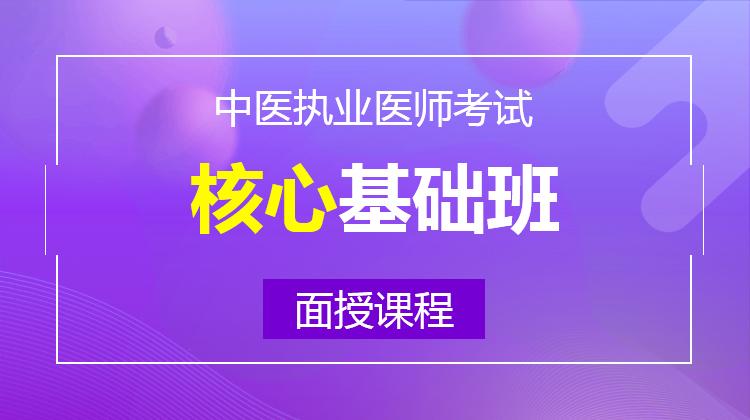 2021中医执业核心基础班(面授)
