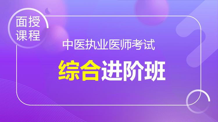 2021中医执业综合进阶班(面授)