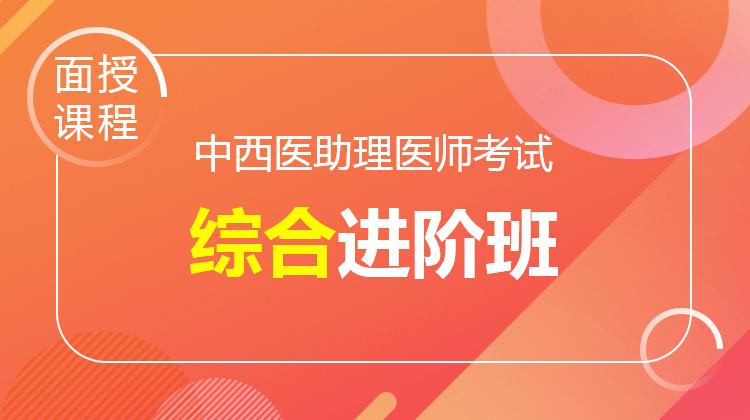 2021中西医助理综合进阶班(面授)