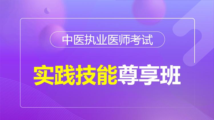 2021中医执业医师实践技能尊享班(面授)