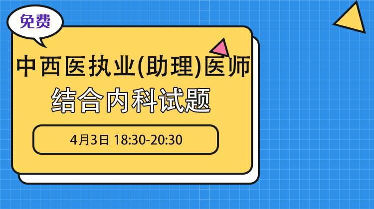 中西医执业医师免费体验(4月3日京东旗舰店)