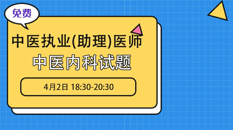 中医执业医师免费体验(4月2日京东旗舰店)
