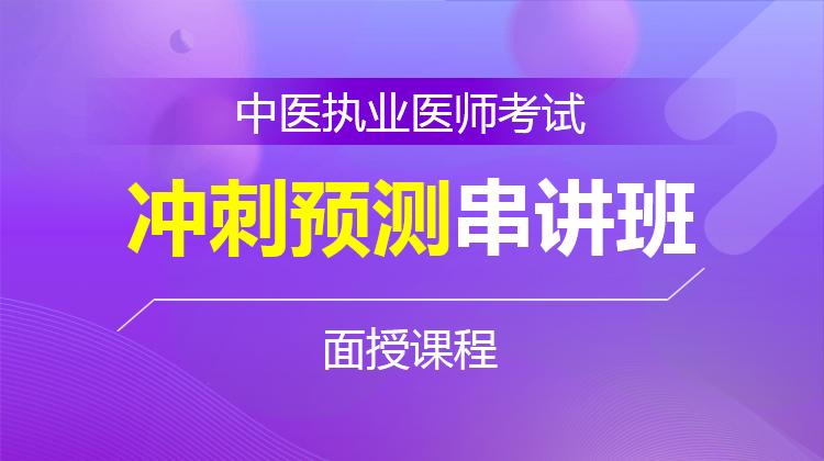 2021中医执业医师冲刺预测串讲班C(面授)