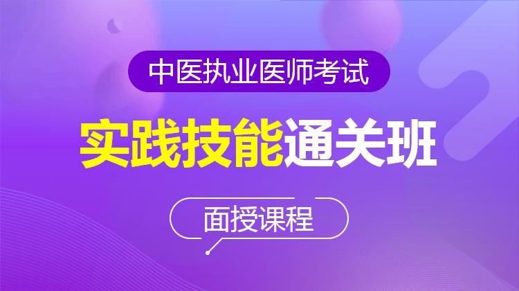 2021中医执业医师实践技能通关班(1期面授·不过重修)