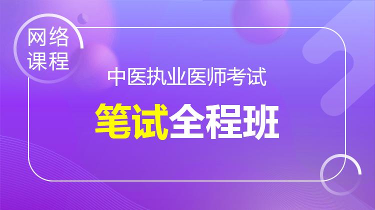 2020中医执业笔试全程班