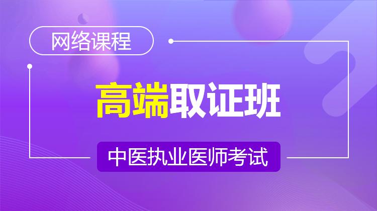 2021中医执业集训班(不含密卷)