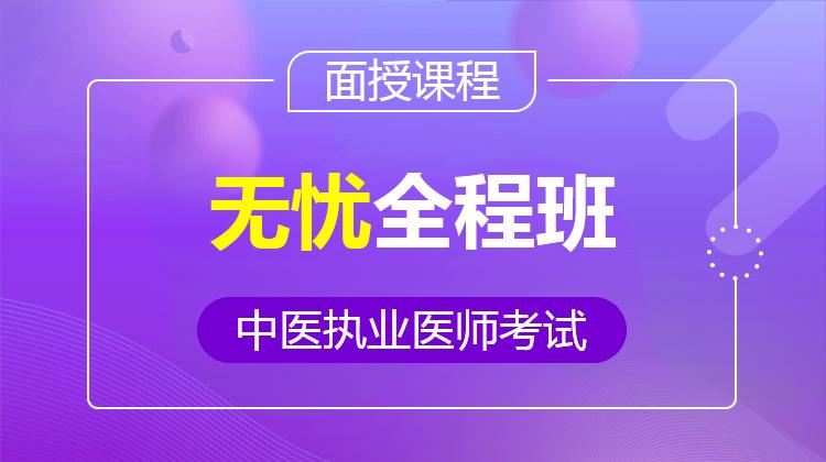 2021中医执业无忧全程班(面授)