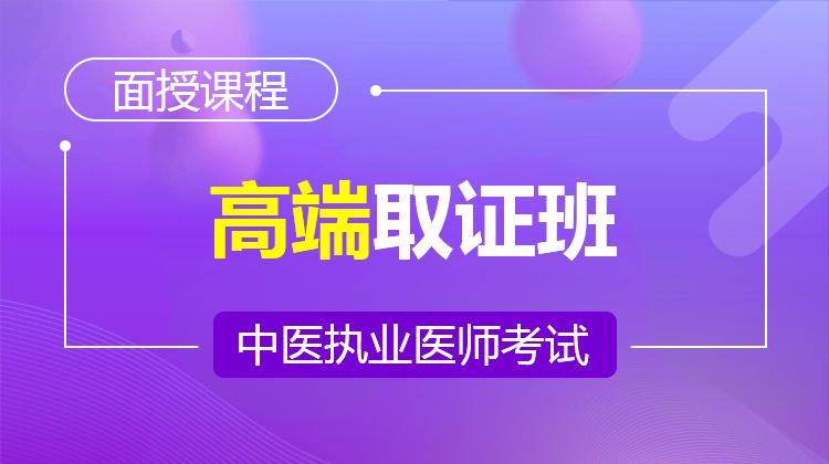 2021中医执业高端取证班(面授·不过退费21000元)