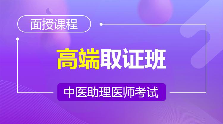 2021中医助理面授集训班(面授·不含密卷)