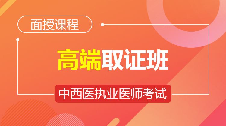 2021中西医执业面授集训班(面授·不含密卷)