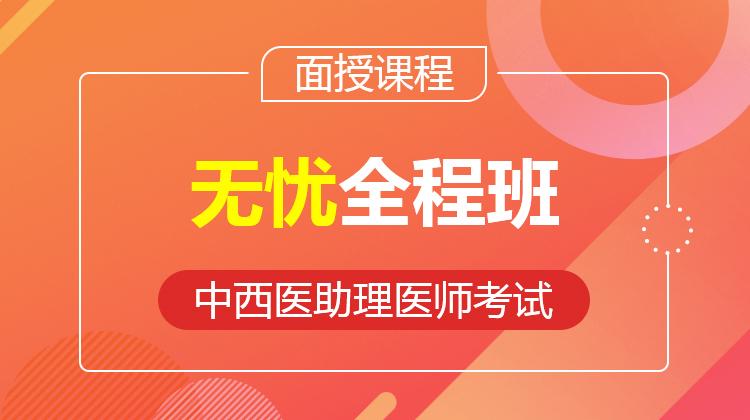 2021中西医助理无忧全程班(面授)