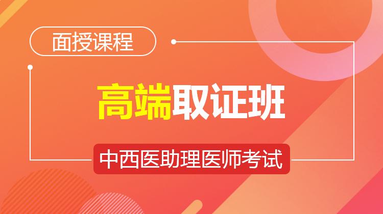 2021中西医助理面授集训班(面授·不含密卷)