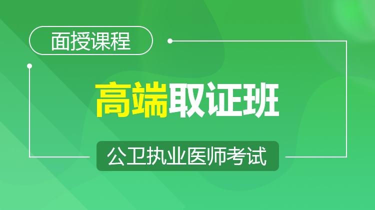 2021公卫执业面授集训班(面授·不含密卷)