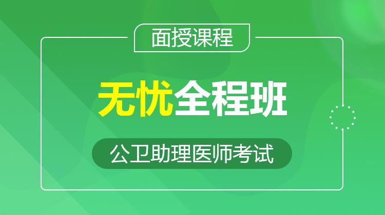 2021公卫助理无忧全程班(面授)