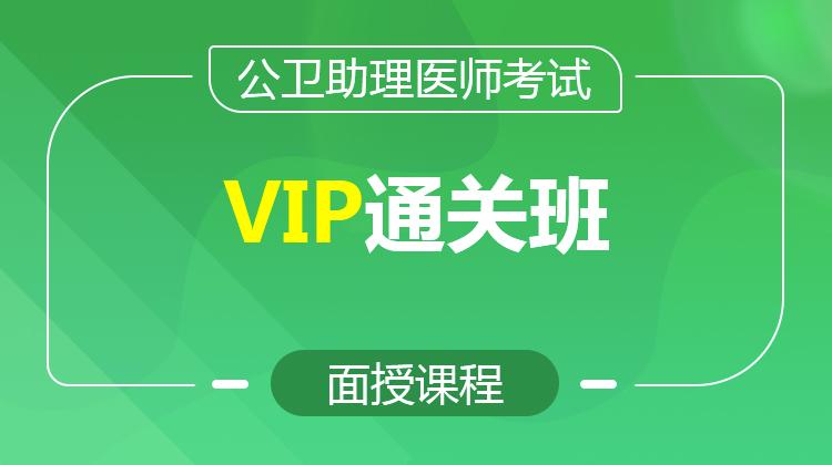 2021公卫助理VIP通关班(面授)