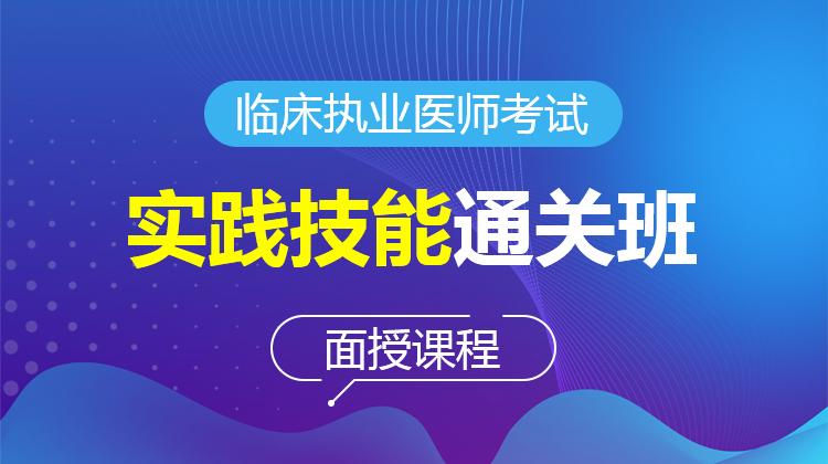 2021临床执业医师实践技能通关班(1期面授·不过重修)
