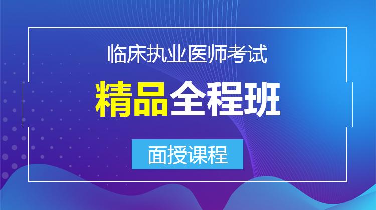 2020临床执业精品全程班(面授)