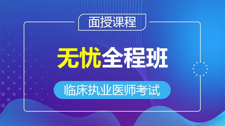 2021临床执业无忧全程班(面授)